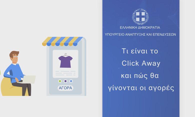 CLICK AWAY
