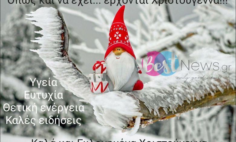 Χριστούγεννα bestnews
