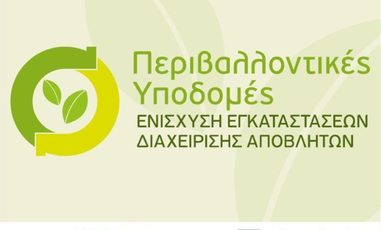 69 επενδυτικά σχέδια - 88,5 εκατ. ευρώ στη Δράση του ΕΠΑνΕΚ