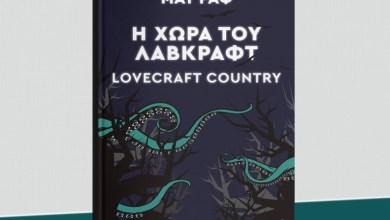 ΜΑΤ ΡΑΦ: Η χώρα του Λάβκραφτ- LOVECRAFT COUNTRY