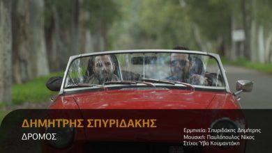 Δημήτρης Σπυριδάκης - Δρόμος: Μια δυναμική ροκ μπαλάντα με κρητικά στοιχεία!
