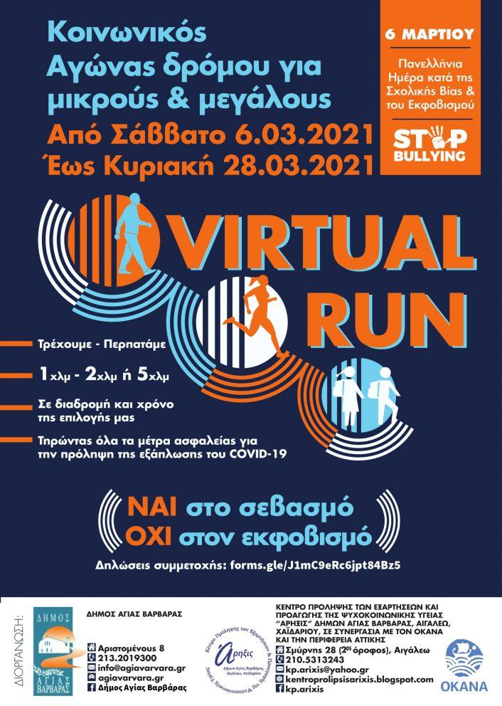 Κοινωνικός Αγώνας Δρόμου – Virtual Run στην Αγία Βαρβάρα