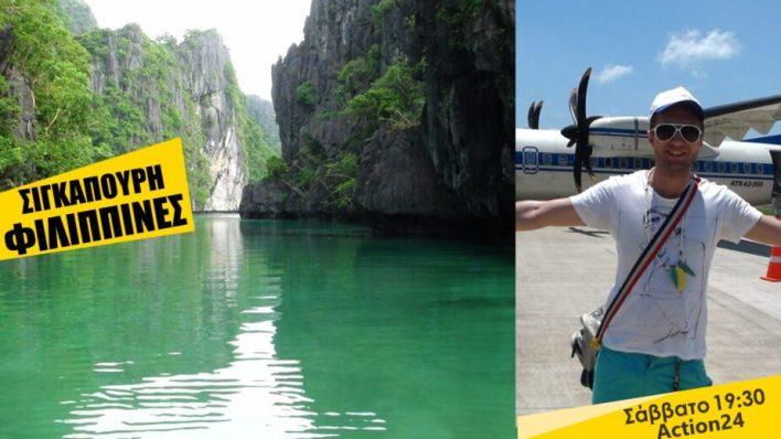 Το TRAVEL GUIDE ταξιδεύει στη Σιγκαπούρη και τις εξωτικές Φιλιππίνες!
