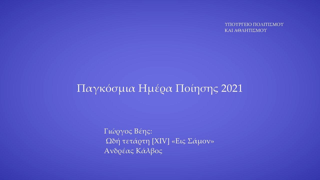 Έξι Έλληνες ποιητές διαβάζουν για την Ελληνική Επανάσταση