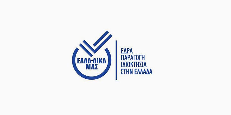 ΕΛΛΑ-ΔΙΚΑ ΜΑΣ