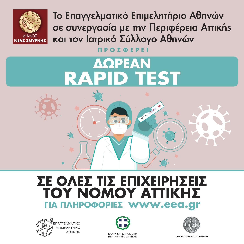 Δωρεάν rapid test από το Επαγγελματικό Επιμελητήριο Αθηνών