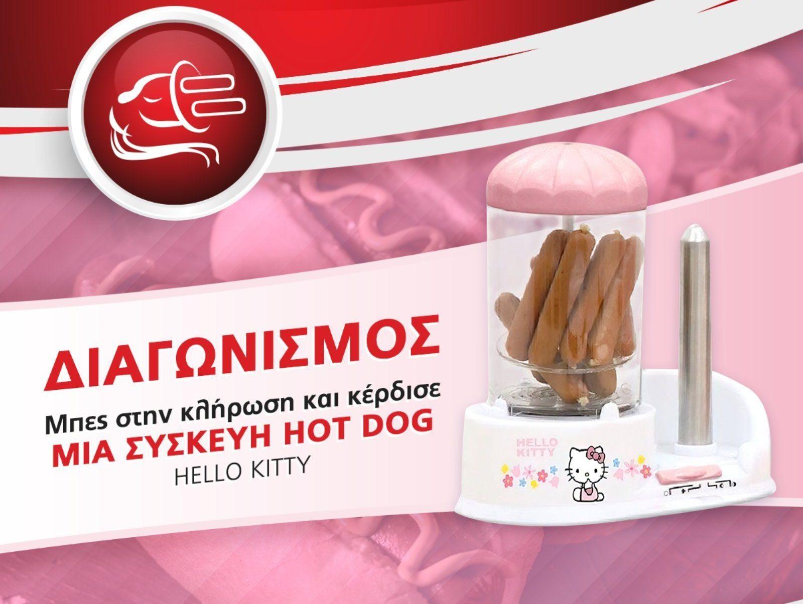 ΔΙΑΓΩΝΙΣΜΟΣ: Κερδίστε μια συσκευή hot dog!