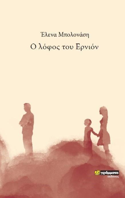 Ο λόφος του Ερνιόν, Έλενα Μπολονάση, εκδόσεις 24γράμματα