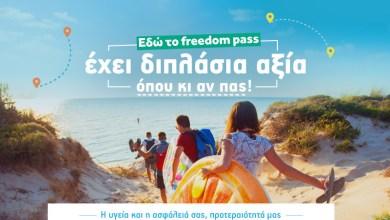Aegean: Διπλασιάζει την αξία του Freedom Pass - Δείτε πως