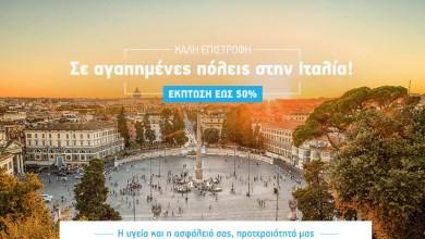 Aegean: Ταξίδι σε 7 αγαπημένες ιταλικές πόλεις με έως -50%!