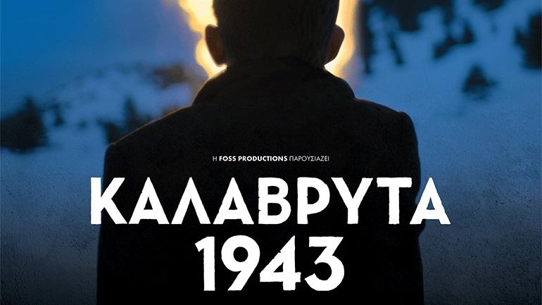 καλάβρυτα 1943