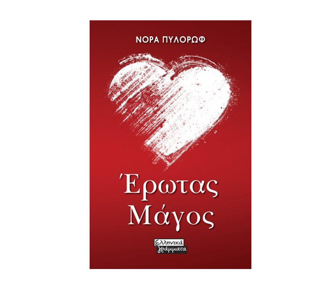 Έρωτας Μάγος, Νόρα Πυλόρωφ