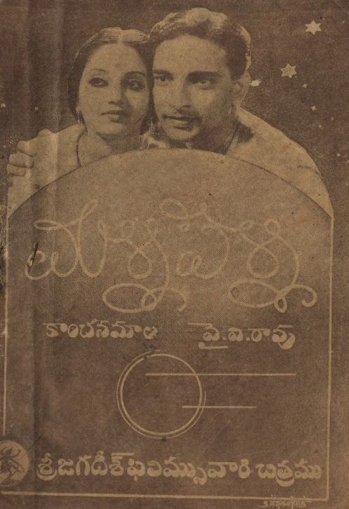 "Malli Pelli (1939): The First Telugu Film To Introduce ""Playback"" #TeluguCinemaHistory"