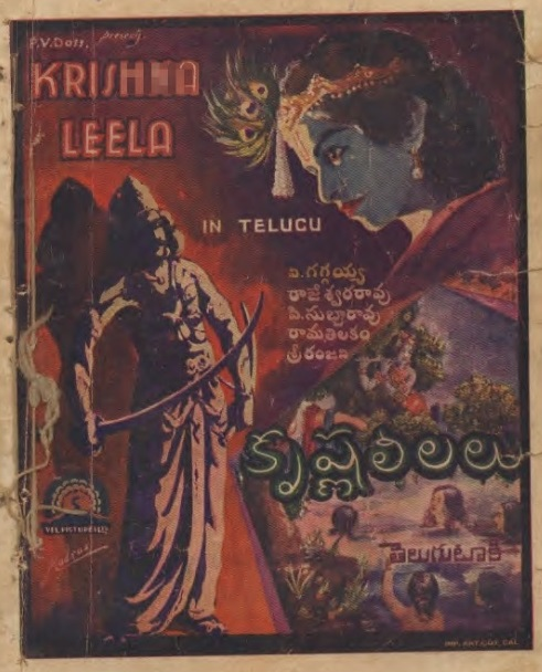 Sri Krishna Leelalu (1935): In To The History #TeluguCinemaHistory