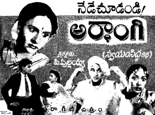 Ardhangi (1955): Reminiscence of Telugu Cinema #TeluguCinemaHistory