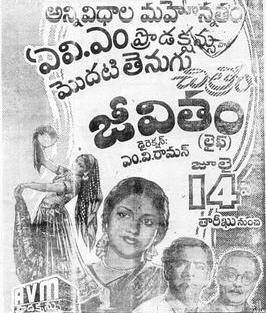 Jeevitham (1950): Vyjayamanthimala's Telugu Debut and Highest Grossing Film of 1950 #TeluguCinemaHistory