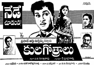 Kula Gotralu (1962): First Film to be Shot at Visakhapatnam | Superstar Krishna's Debut | #TeluguCinemaHistory