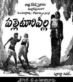 Palletoori Pilla (1950): The First Multi-Starrer of Tollywood #TeluguCinemaHistory