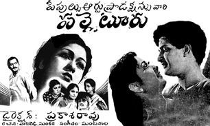 Palletooru (1952): The Trendsetting Film with Rural Backdrop #TeluguCinemaHistory