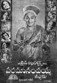 Paramanandayya Sishyulu