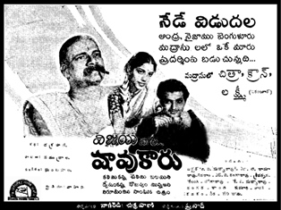 Shavukaru (1950): Debut of Mighty Vijaya Productions #TeluguCinemaHistory