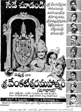 Sri Venkateswara Mahatyam