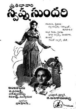 Swapna Sundari (1950): The Musical Magic #TeluguCinemaHistory