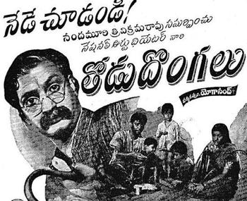 Todu Dongalu (1954): Award Winning Feature #TeluguCinemaHistory