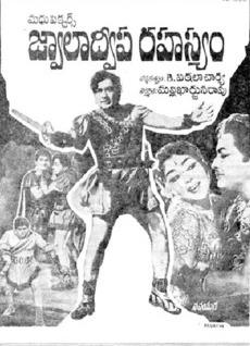 Jwala Dweepa Rahasyam
