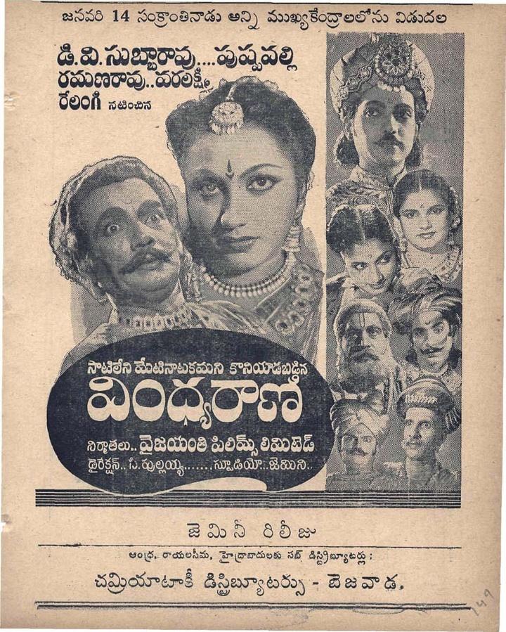 Vindhyarani