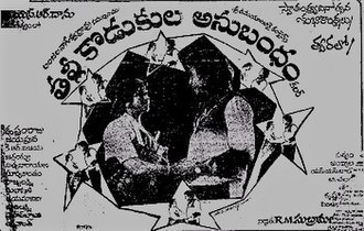 Talli Kodukula Anubandham