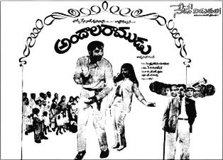 Andala Ramudu