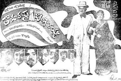 Tayaramma Bangarayya