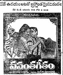 Vasantha Geetam