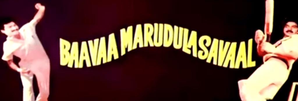 Bava Marudula Saval