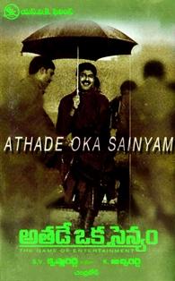 Athade Oka Sainyam