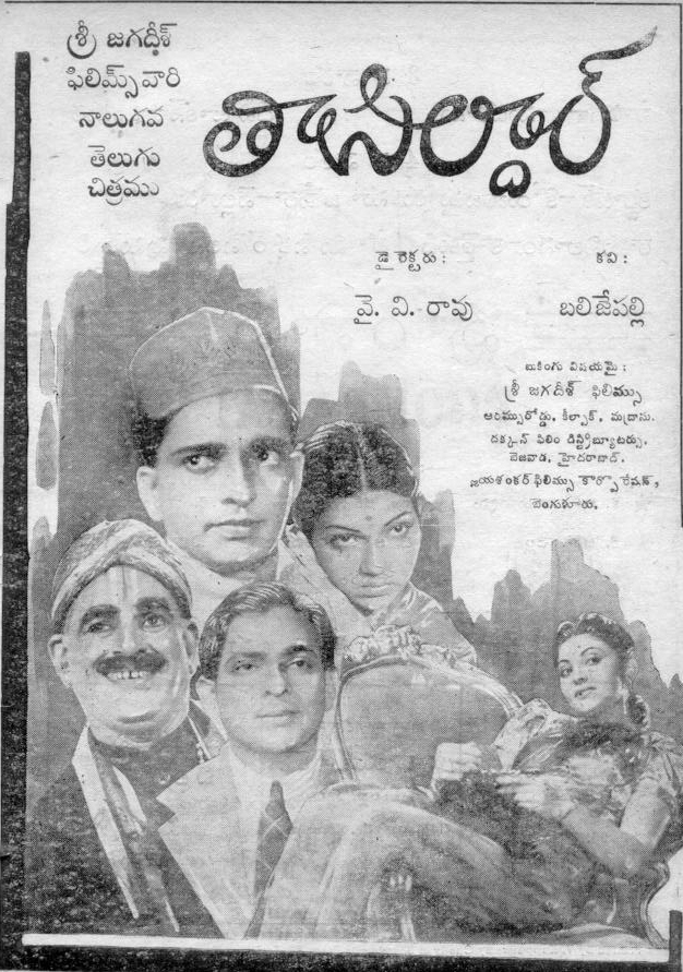 Tahasildar (1944): A Satirical Drama on Foreign Culture #TeluguCinemaHistory