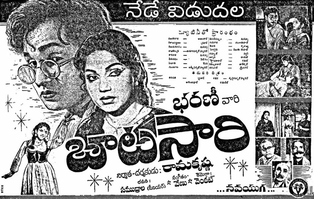 Batasari (1961): Telugu Cinema Reminiscence #TeluguCinemaHistory