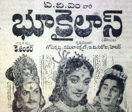 Bhookailas (1958): Star-studded Mythology #TeluguCinemaHistory