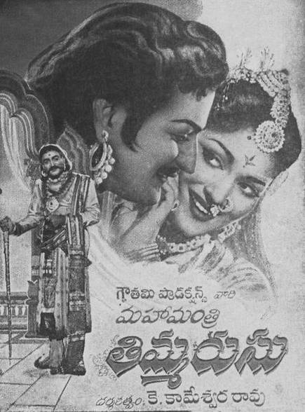Mahamantri Timmarusu (1962): Telugu Cinema Reminiscence #TeluguCinemaHistory