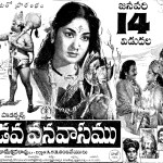 Pandava Vanavasamu (1965): Tollywood's Super Hit Mythology #TeluguCinemaHistory
