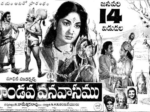 Pandava Vanavasamu (1965): Tollywood's Super Hit Mythology #TeluguCinemaHistory