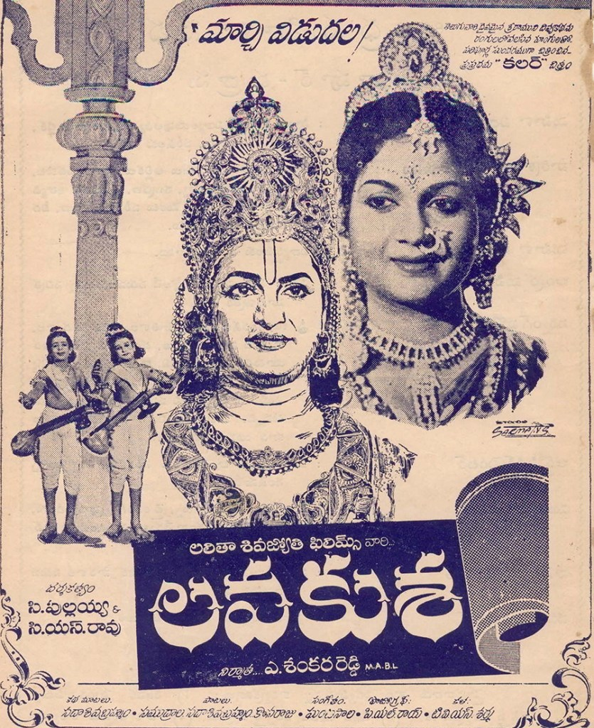 Lava Kusa (1963): The Most Loved Classic and Massive Blockbuster #TeluguCinemaHistory