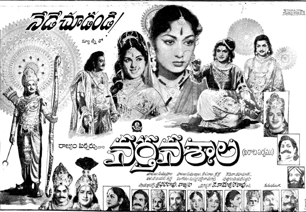 Nartanashala (1963): Tollywood's Most Fulfilling Film #TeluguCinemaHistory