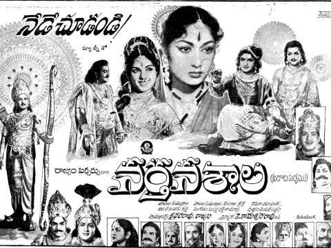 Nartanashala (1963): Tollywood's Most Fulfilling Film #TeluguCinemaHistory
