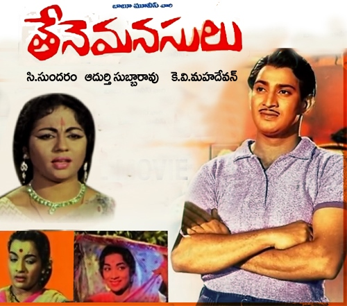 Thene Manasulu (1964): First Telugu Social Film in Eastmancolor | Superstar Krishna's Debut as Main Lead | #TeluguCinemaHistory