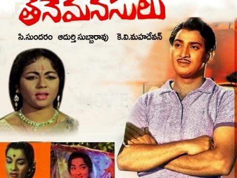 Thene Manasulu (1964): First Telugu Social Film in Eastmancolor | Superstar Krishna's Debut as Main Lead | #TeluguCinemaHistory