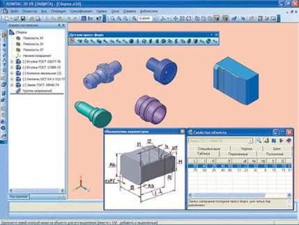 Реферат: Проектирование в системе Компас-3D - BestReferat.ru