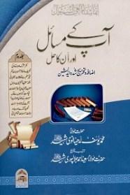 Aap Kay Masail aur unka Hal By Maulana Muhammad Yusuf Ludhyanvi آپ کے مسائل اور ان کا حل