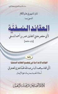 AL Aqaid un Nasafiya ma Al Fawaid ul Imdadia العقائد النسفیۃ مع الفوائد الامدادیۃ Maulana Ilyas Bin Abdullah Gadhvi